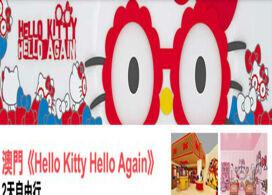 【Hello Kitty Hello Again】探索最Kawaii世界│包Hello Kitty 澳門展覽門票連限量版贈品│金光飛航│澳門自由行套票2-7天