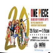 【One Piece 海賊王】展開冒險旅程│包海賊王 20週年回顧澳門展覽門票│金光飛航│澳門自由行住宿套票2-7天