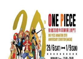 【One Piece 海賊王】展開冒險旅程│包海賊王 20週年回顧澳門展覽門票│金光飛航│澳門自由行套票2-7天