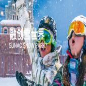 【廣州新體驗】包融創雪世界娛雪玩樂區夜場門票│高速鐵路│廣州自由行套票2-7天