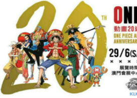 【One Piece】海賊王 20週年回顧澳門展覽│金光飛航│澳門自由行住宿套票2-7天