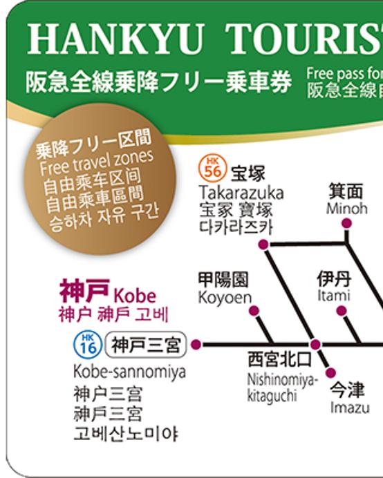 【阪急全線乘車二日劵】大阪自由行套票3-31天