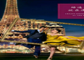 【甜蜜蜜】澳門巴黎人酒店│澳門自由行住宿套票2天