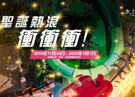 【聖淘沙名勝世界水上探險樂園一日電子門票 】憑推廣碼「DP371」每單最高減$200|新加坡自由行套票3-31天