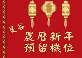 【農曆新年!預留機位】曼谷自由行套票5天