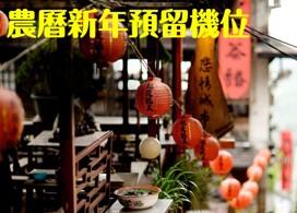 【農曆新年.預留商務機位】長榮航空台北自由行套票4天