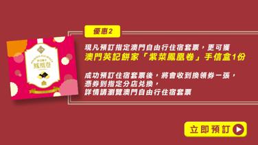 優惠2) 預訂指定澳門自由行住宿套票,可獲澳門英記餅家「紫菜鳳凰卷」一份