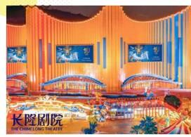 【珠海長隆全新龍秀表演】金光飛航│珠海自由行住宿套票2-7天