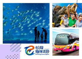 【珠海海洋王國】港珠澳大橋直通巴士│珠海自由行住宿套票2-7天