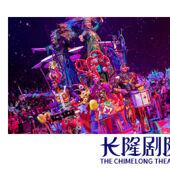 【長隆全新龍秀表演】金光飛航│珠海自由行住宿套票2-7天