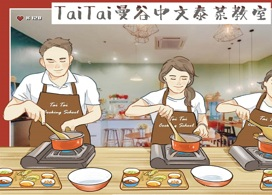 【TaiTai烹飪班】│ 曼谷自由行套票3-14天