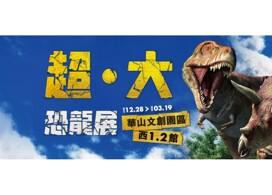 【超.大恐龍展】首度來台展出|台北自由行套票3-14天