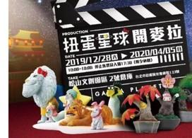 【Sanrio X Shakurel Planet 扭蛋星球開麥拉特展】台北自由行套票3-14天