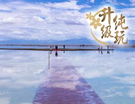 『絕美』陝甘青三省、茶卡鹽湖(中國天空之鏡)(西安、寶雞、天水、蘭州、西寧、青海) 9天純玩團