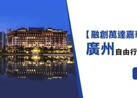 【融創萬達嘉華酒店】主題樂園│高速鐵路│廣州自由行住宿套票2天