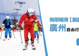 【不限時滑雪門票】無限暢滑│融創雪世界│高速鐵路│廣州自由行住宿套票2-7天