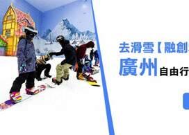【3小時滑雪門票】去滑雪│融創雪世界│高速鐵路│廣州自由行住宿套票2-7天