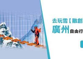 【娛雪玩樂區門票】去玩雪│融創雪世界│高速鐵路│廣州自由行住宿套票2-7天