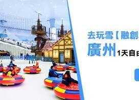 【娛雪玩樂區門票】去玩雪│融創雪世界│環島中港通巴士│廣州自由行套票1天