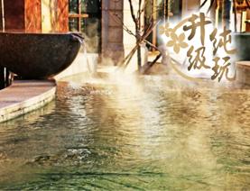 《北京。溫泉》潮遊北京【食‧住‧玩】 《(保證連續2晚) 專屬溫泉享受》五星級標準新華聯麗景溫泉酒店、慕田峪長城、故宮、大清郵局、雍和宮、王府井大街 5天團