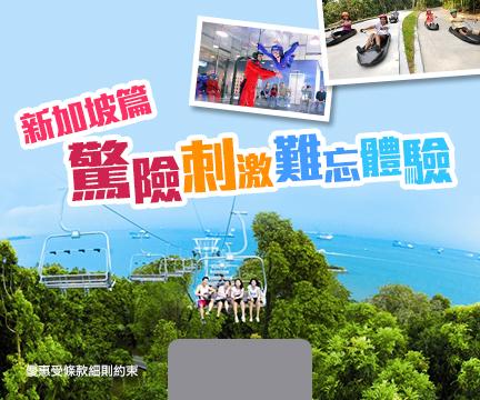 新加坡驚險刺激難忘體驗自由行