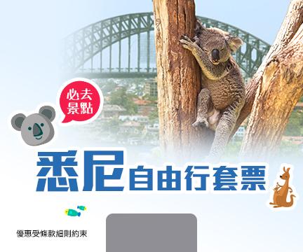 悉尼自由行