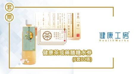 健康工房    健康茶/藥膳糖水券 (原價$320 ‧ 1套10張)【電子套票換領券】