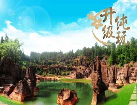 『香港出發,西九高鐵極速體驗 』長沙、張家界、紅石林國家地質公園、天子山、袁家界 5天升級純玩團
