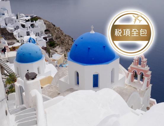 希臘愛琴海(米可諾斯島、聖淘維尼島),雅典(布拉卡區、巴特儂神殿)7天浪漫之旅 【稅項全包】