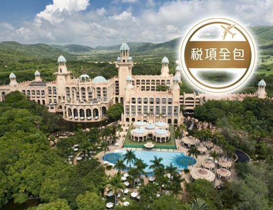 南非皇牌之旅 超五星級迷城皇宮、鮑魚美食 7天皇牌觀光豪華團【稅項全包】