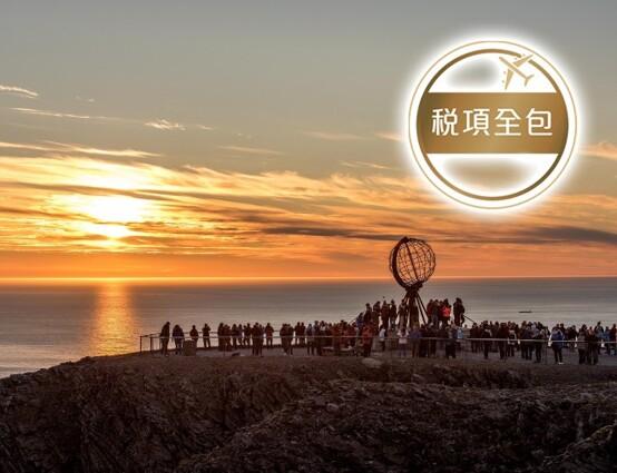 北歐午夜太陽之旅 10天團【稅項全包】