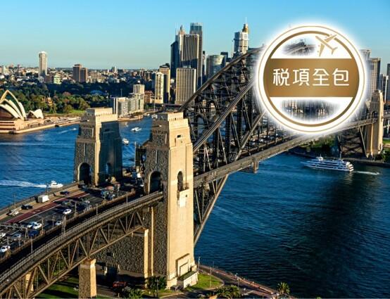 澳洲東岸皇牌行程 黃金海岸、開恩茲、悉尼 8天豪華團【稅項全包】