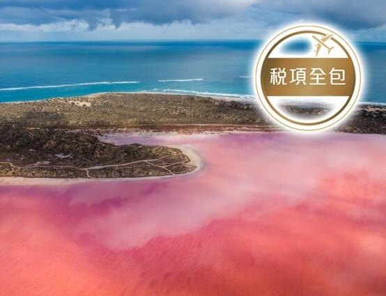 國泰航空~西澳粉紅湖8天深度遊【稅項全包】