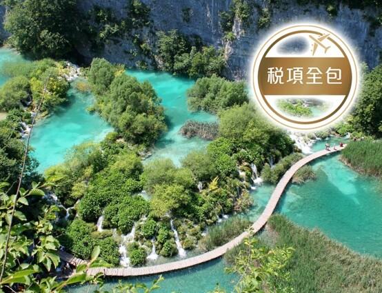 東歐+巴爾幹半島11天浪漫風光之旅【稅項全包】