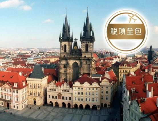 東歐 9天浪漫風光之旅【稅項全包】
