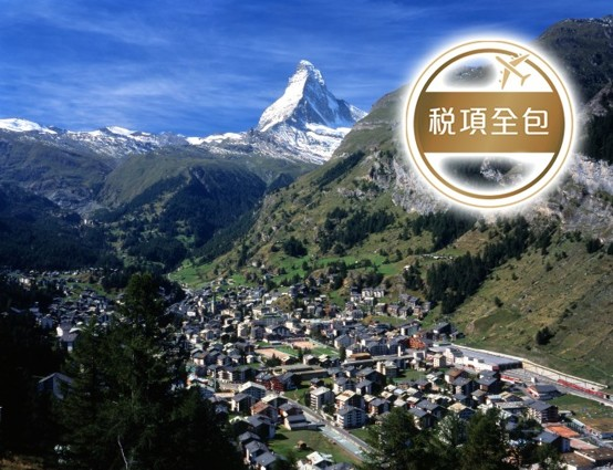 瑞士山巒冰川深度行10天之旅【稅項全包】