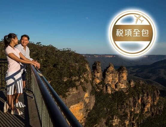 悉尼、墨爾本 雙城寫意悠閒7天之旅【稅項全包】