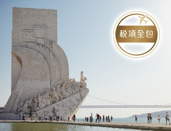 西葡八天精選假期【稅項全包】