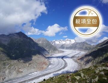 瑞士山巒冰川深度行8天之旅【稅項全包】