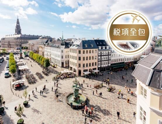 北歐四國(丹麥、挪威、瑞典、芬蘭) 8天之旅【稅項全包】