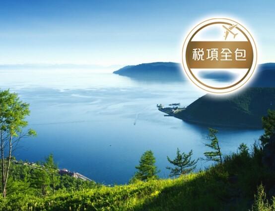 俄羅斯~西伯利亞(貝加爾湖、伊爾庫茨克)、蒙古國(烏蘭巴托)8天深度遊【稅項全包】