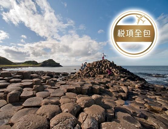 英倫三島 + 愛爾蘭 13天團【稅項全包】