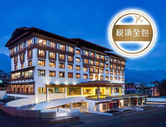 不丹 5天深度遊【直航往返】【稅項全包】