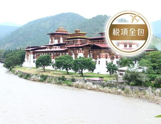 【不丹】【1人可成行】 暢遊快樂國度走進喜馬拉雅山下迷人的「香格里拉」 8天深度遊【稅項全包】