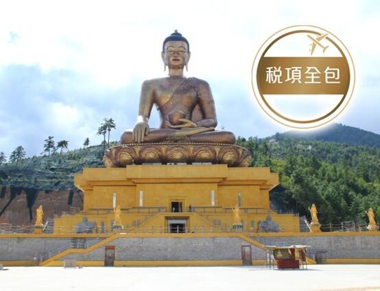 【不丹】【1人可成行】暢遊快樂國度走進喜馬拉雅山下迷人的「香格里拉」8天深度遊 【稅項全包】