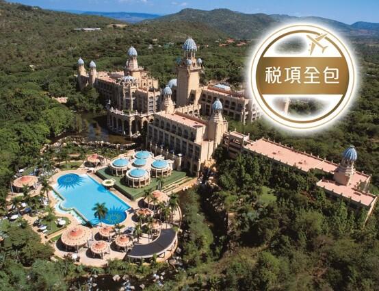 南非皇牌之旅 超五星級迷城皇宮、鮑魚美食8天皇牌觀光豪華團【稅項全包】