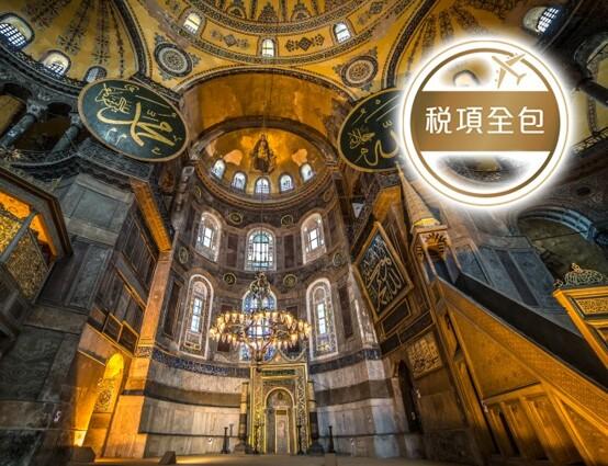 土耳其(伊斯坦堡、奇石林、棉花堡、以弗所古城、特洛伊古城) 8天精彩之旅【稅項全包】