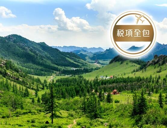 蒙古國(烏蘭巴托、特勒吉國家公園)5天團【稅項全包】