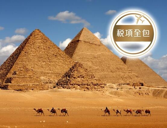 埃及(開羅金字塔、亞斯旺、樂蜀帝皇谷、紅海洪加達、尼羅河遊船) 10天古國之旅【稅項全包】
