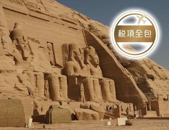 埃及(開羅金字塔、亞斯旺、樂蜀帝皇谷、 紅海洪加達、尼羅河遊船) 10天古國之旅【稅項全包】